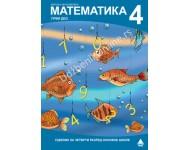 Matematika 4, prvi deo- radni udzbenik za 4.razred osnovne skole