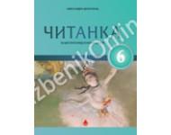 Čitanka 6, čitanka iz srpskog jezika za šesti razred osnovne škole