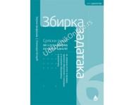 Srpski jezik 6, zbirka zadataka za šesti razred osnovne škole