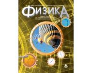 Fizika 7,  zbirka zadataka sa labaratorijskim vežbama za sedmi razred osnovne škole