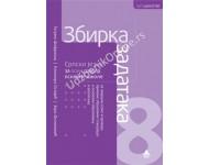 Srpski jezik 8, zbirka zadataka za završni ispit za osmi razred osnovne škole