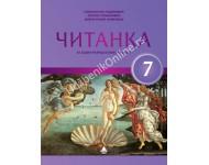 Čitanka 7, udzbenik iz srpskog jezika za sedmi razred osnovne škole