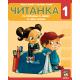 Srpski jezik 1, čitanka sa poukama o jeziku za prvi razred osnovne škole