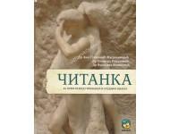 Čitanka iz srpskog jezika za prvi razred gimnazije i srednjih škola