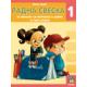 Srpski jezik 1, radna sveska uz čitanku za prvi razred osnovne škole