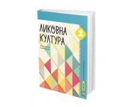 Likovna kultura, udžbenik za prvi razred osnovne skole *KOŠTICA