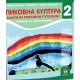 Likovna kultura 2, udžbenik  za drugi razred osnovne skole