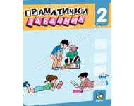 Srpski jezik 2, gramatički zabavnik za drugi razred osnovne škole