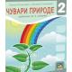 Izborni predmet,Čuvari prirode, udžbenik za drugi razred osnovne škole