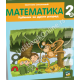 MATEMATIKA 2a udžbenik za drugi razred osnovne škole!