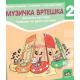 MUZIČKA KULTURA SA CD-OM  ED209- UDžBENIK za 2. razred osnovne skole
