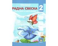 Srpski jezik 2, radna sveska za drugi razred osnovne skole