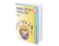 Srpski jezik 3 - Radna sveska uz pouke o jeziku