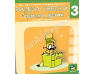 RADNA SVESKA ZA SRPSKI JEZIK 3, knjiga za treći razred osnovne skole