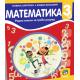 MATEMATIKA 3a, radna sveska za 3.razred osnovne skole * Zarupski