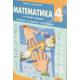 MATEMATIKA 4b - UDžBENIK SA RADNIM LISTOVIMA  *Joksimović