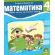 MATEMATIKA 4a - RADNA SVESKA za 4. razred osnovne skole *Zarupski