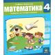 MATEMATIKA 4 - UDžBENIK za 4. razred osnovne skole *Zarupski