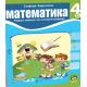 MATEMATIKA 4b - RADNA SVESKA za 4. razred osnovne skole *Zarupski