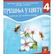 Srpski jezik -ČITANKA - UDžBENIK za 4.razred osnovne skole