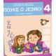 Srpski jezik -POUKE O JEZIKU , radna sveska za 4.razred osnovne skole