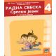 Srpski jezik -RADNA SVESKA ZA SRPSKI JEZIK za 4. razred osnovne skole