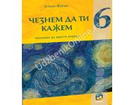 """Srpski jezik 6 -ČITANKA - """"ČEZNEM DA TI KAŽEM"""" za 6. razred osnovne skole"""