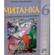 Srpski jezik -ČITANKA - UDžBENIK za 6. razred osnovne skole