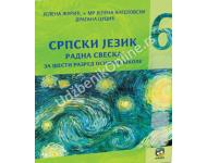 SRPSKI JEZIK - RADNA SVESKA  za 6.razred osnovne skole