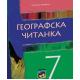 Geografija 7, geografska čitanka za sedmi razred osnovne škole