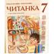 Srpski jezik -ČITANKA - UDžBENIK za 7. razred osnovne skole