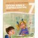 Srpski jezik 7, udžbenik sa vežbama za 7.razred osnovne skole