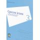 Srpski jezik, za treći razred gimnazija i srednjih stručnih škola