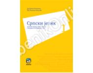 Srpski jezik za prvi razred gimnazije i srednjih stručnih škola