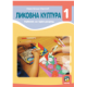 Likovna kultura, udžbenik za prvi razred osnovne skole