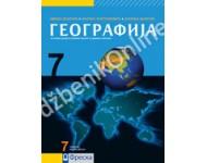 Geografija 7, udžbenik za sedmi razred osnovne škole