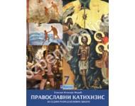 Pravoslavni katihizis, udžbenik za sedmi razred osnovne škole