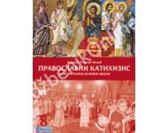Pravoslavni katihizis 8, udžbenik za osmi razred osnovne škole