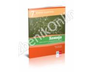 Kémia 7 , tankönyv