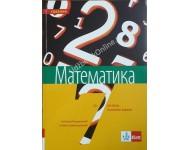 Matematika 7, udžbenik
