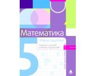 Matematika 5, NOVO! zbirka zadataka za peti razred osnovne škole