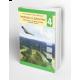 Priroda i društvo 4, udžbenik za četvrti razred osnovne škole