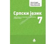 Srpski jezik 7, NOVO! Radna sveska za sedmi razred osnovne škole