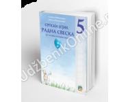 Srpski jezik, radna sveska za 5.razred osnovne škole
